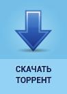 Stream tv скачать torrent